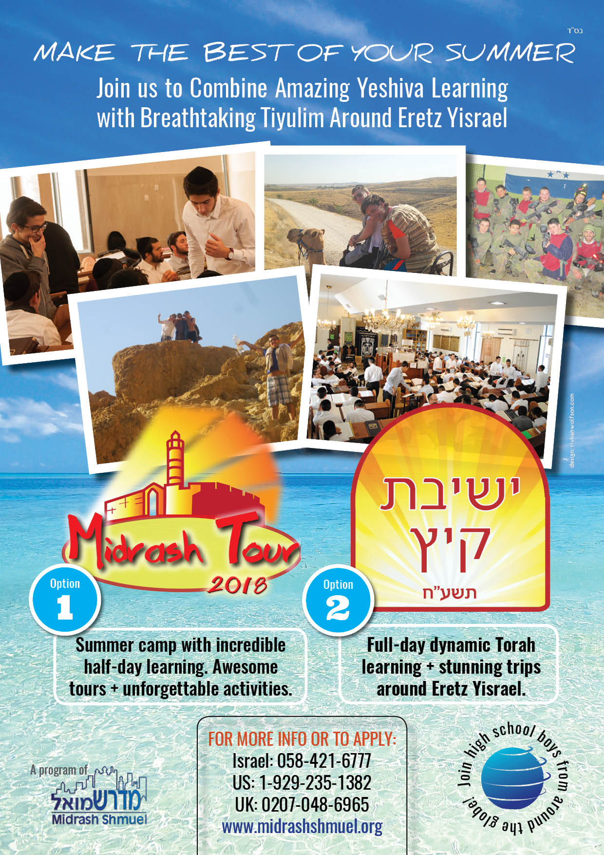 Midrash-Summer-2018