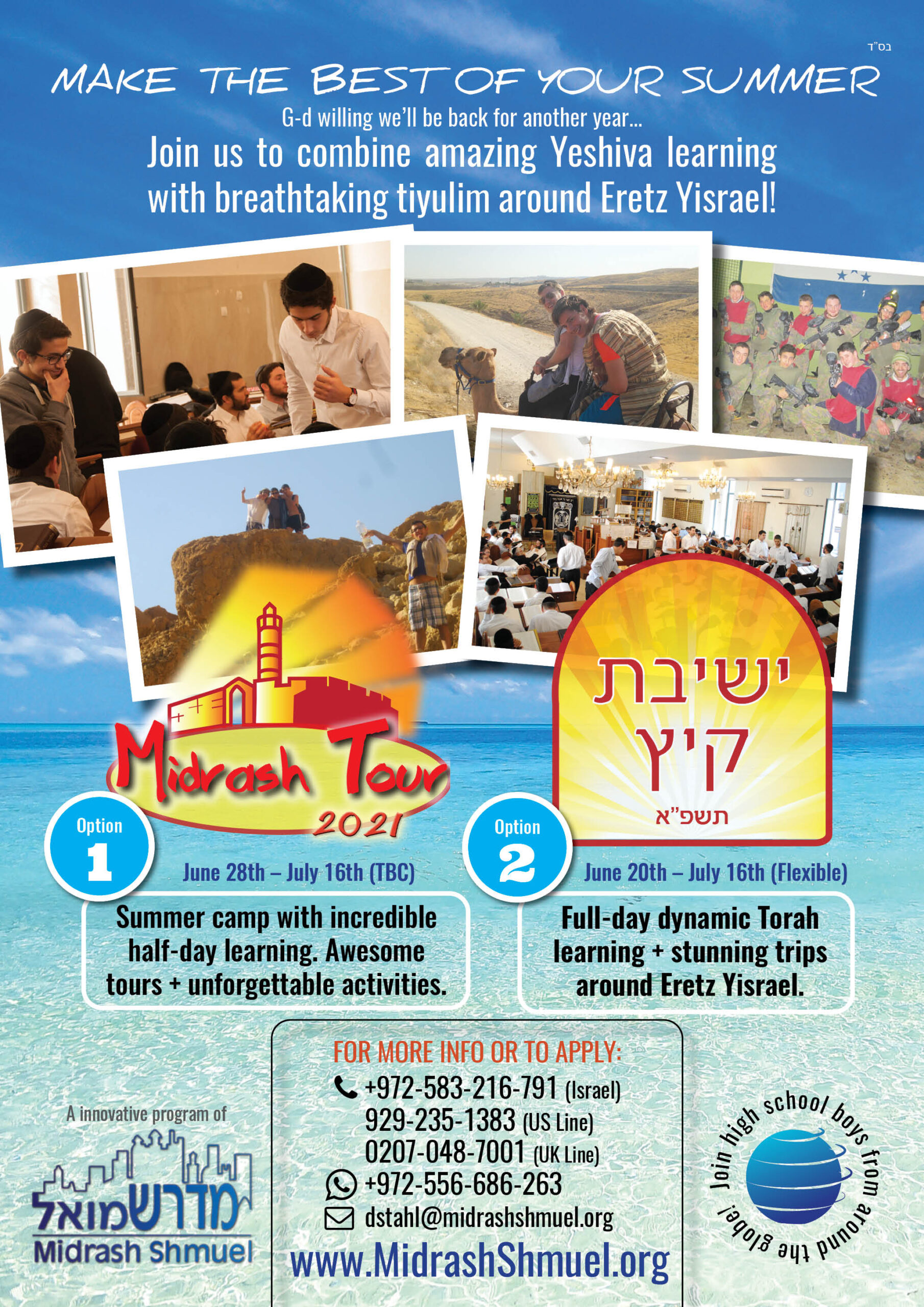 Midrash-Summer-2021-3phones