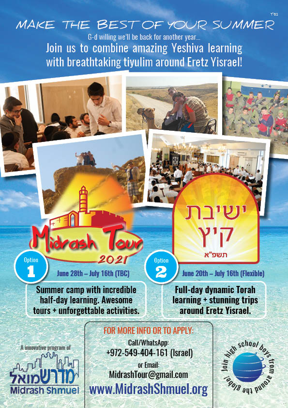 Midrash-Summer-2021